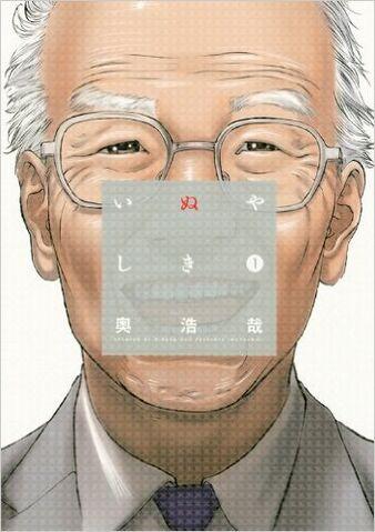 File:Inu Yashiki.jpg
