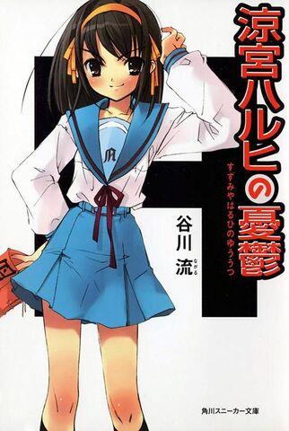 File:Haruhi Suzumiya.jpg