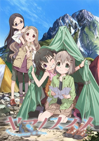 File:Yama no Susume.jpg
