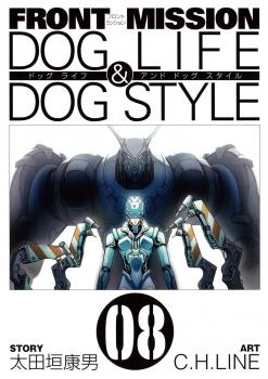 File:Front Mission - Dog Life & Dog Style.jpg