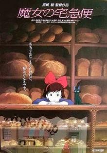 File:Kiki's Delivery Service.jpg
