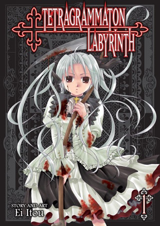 File:Tetragrammaton Labyrinth.jpg