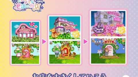 とんがりボウシと魔法のお店(DS)作品紹介映像