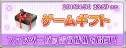 Gamegift April 2016