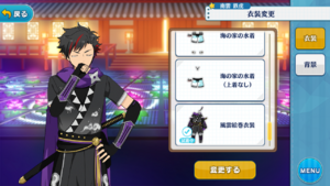 Tetora Nagumo Scroll of the Elements Outfit