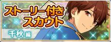 Chiaki's Introduction