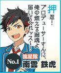 Tetora Nagumo Idol Audition 3 Button