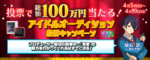 Shinobu Sengoku Idol Audition 3 Ticket