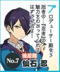 Shinobu Sengoku Idol Audition 3 Button