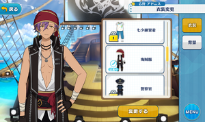 Adonis Otogari Pirate Uniform Outfit