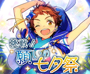 Challenge! Tanabata Festival Wishes