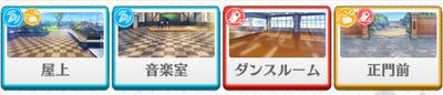1-A lesson Tetora Nagumo locations