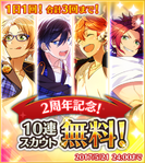 2nd Anniversary Scout Banner2