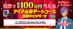 Adonis Otogari Idol Audition 2 ticket