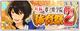 Fight! Yumenosaki Academy Sports Festival 2 Banner