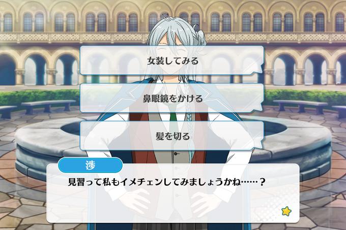Wataru Hibiki mini event fountain