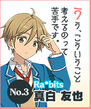 Tomoya Mashiro Idol Audition 2 Button