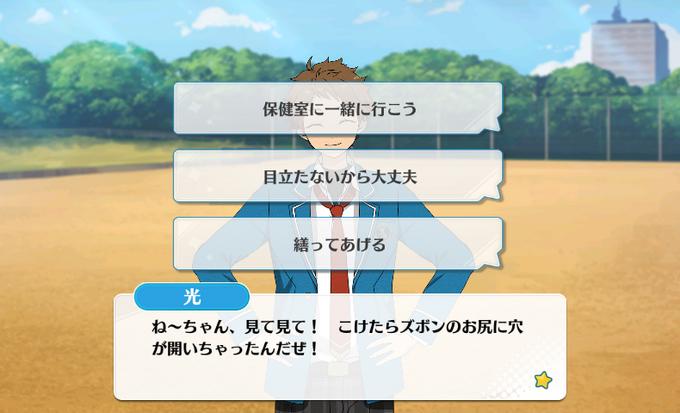 Mitsuru Tenma mini event ground