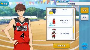 Chiaki Morisawa Basketball Club Uniform Outfit
