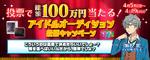 Izumi Sena Idol Audition 3 Ticket