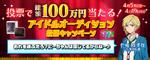 Nazuna Nito Idol Audition 3 Ticket