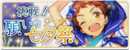 Challenge! Tanabata Festival Wishes Banner