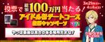 Nazuna Nito Idol Audition 2 ticket