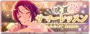 Late Summer Lesson Banner