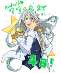 Android release count down - Wataru