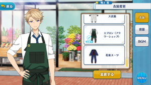 Arashi Narukami Apron (Flower Shop) Outfit