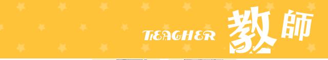 Teacher section title