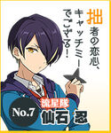 Shinobu Sengoku Idol Audition 1 button