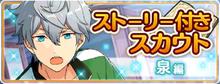 Izumi's Introduction