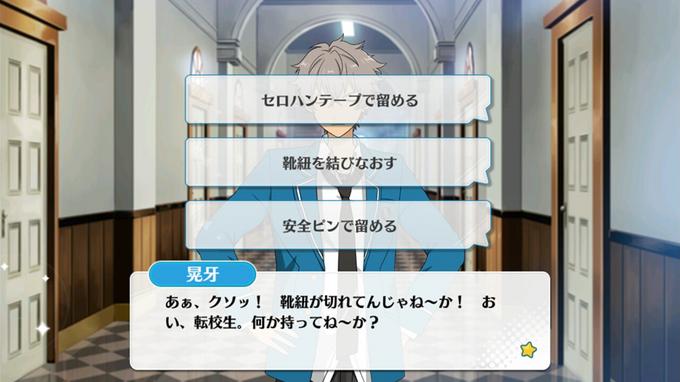 Koga Oogami mini event hallway 2