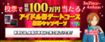 Yuuta Aoi Idol Audition 2 ticket