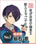 Shinobu Sengoku Idol Audition 2 Button