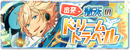 Depart☆Blue Skies Dream Travel Banner