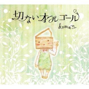 File:Setsunai orgel.jpg