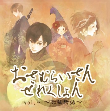 File:Osamuraisan selection 4.jpg