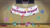 Friendship Games Short 5 Title - Russian