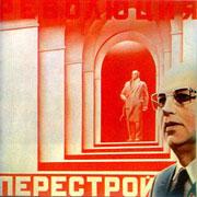 Poster Perestroika.jpg