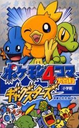 Manga 4Koma Encyclopedia generacion III.png