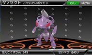 Genesect 3D Pro