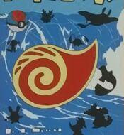 EP217 Poster de la copa remolino