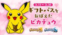 Evento Pikachu de Pokémon with You SL.png