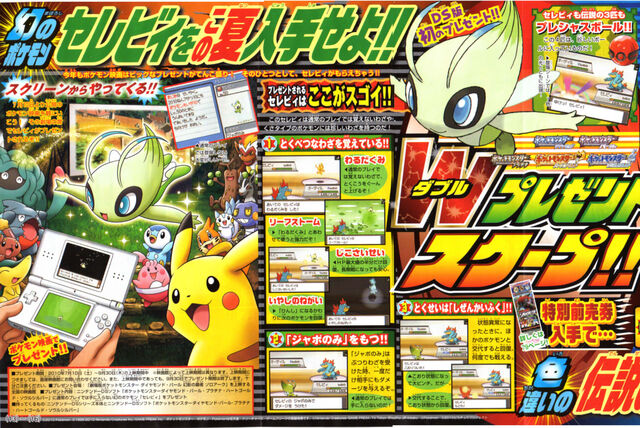Archivo:Evento Celebi en Japon.jpg