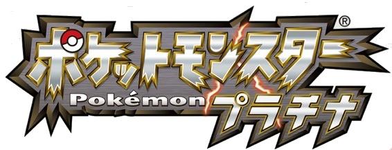 Archivo:Pokémon Platino - Logo - JP.jpg