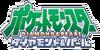 Logo Serie Diamante y Perla.png