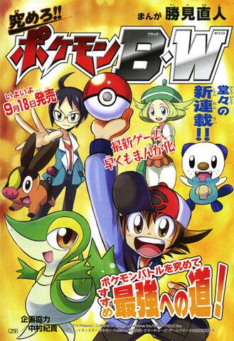 Archivo:Kiwamero! Pokémon BW.jpg