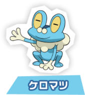 Froakie (The Band of Thieves & 1000 Pokémon)